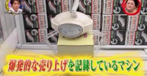 人気UFOキャッチャー