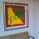 シャンゴ前橋南店でパスタを食べたよ