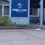 伊東園ホテル草津に泊まったよ