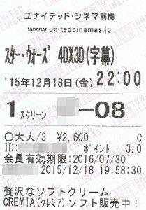 4DX半券