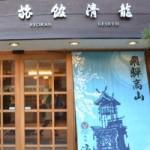 飛騨牛専門旅館清龍に泊まってみた