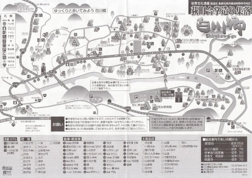 白川郷観光マップ