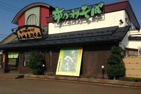 小嶋屋総本店長岡喜多町店外観