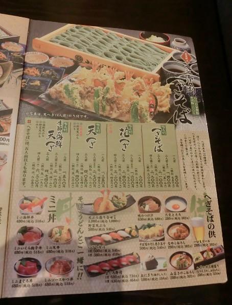 小嶋屋総本店メニュー