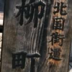 上田柳町に行ったよ