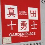 真田十勇士ガーデンプレイスに行ったよ
