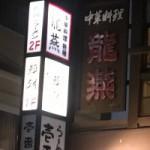 龍燕で中華料理を食べたよ