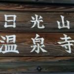 日光湯元温泉寺で日帰り入浴した