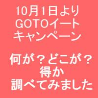 す た みな 太郎 ゴートゥー イート