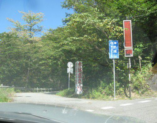 赤城温泉郷入口
