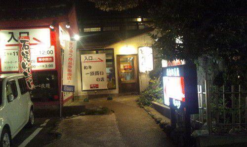 焼肉しゃぶしゃぶどんさん亭新宿郷屋敷店入口の様子