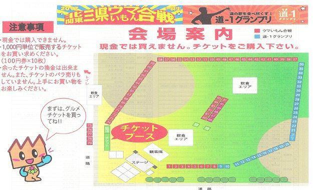北関東三県ウマいもん合戦in桐生2017会場案内マップ