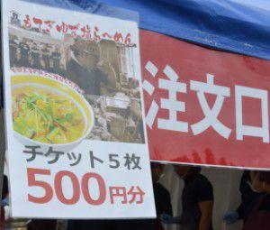 ゆず塩ラーメンの麺の価格