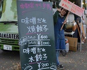 味噌だれ焼き餃子を売ってたお店