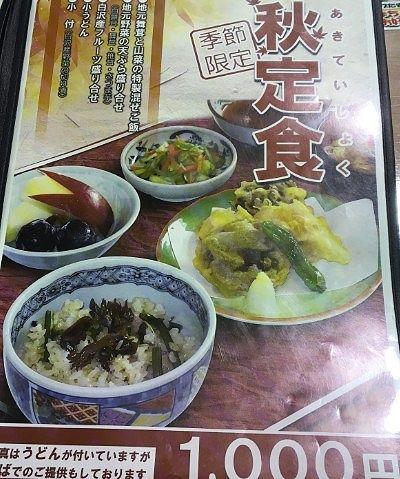 秋定食メニュー