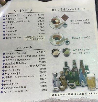 スイーツデザート、ビールなどアルコール、ソフトドリンクメニュー