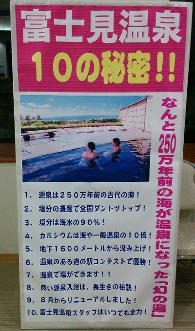 富士見温泉10の秘密のお知らせ