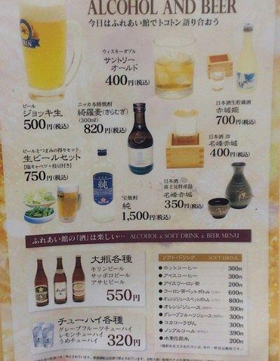 アルコールなどのドリンクメニュー