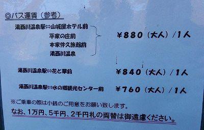 バス運賃料金表