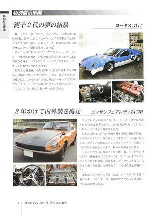 今年の目玉の車の紹介ページ1
