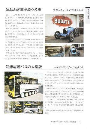 今年の目玉の車の紹介ページ2