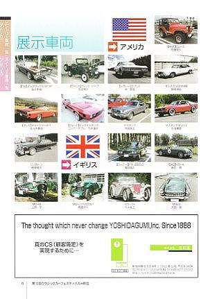 アメリカとイギリスのクラシックカー一覧