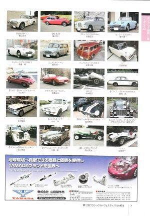 イギリスのクラシックカー一覧