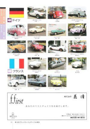 ドイツフランスのクラシックカー展示車両一覧