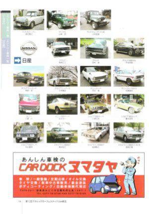 トヨタ、日産のクラシックカー展示車両一覧