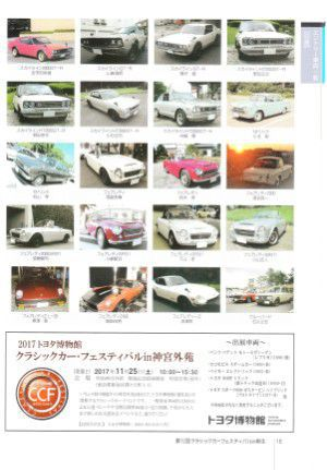 日産のクラシックカー展示車両一覧