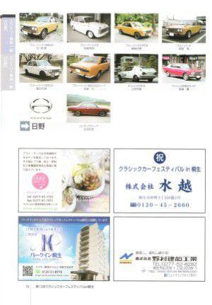 日産、日野のクラシックカー展示車両一覧