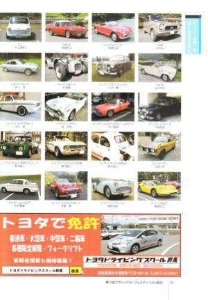 実行委員会所有のクラシックカー展示車両一覧1