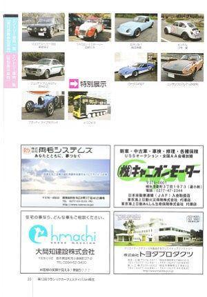 実行委員会所有のクラシックカー展示車両一覧2