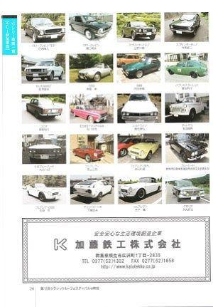 ラリー参加のクラシックカー車両一覧6