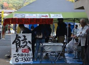 中国人留学生が売ってる餃子テント