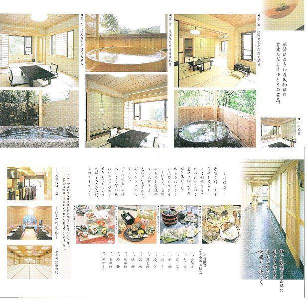 仙郷パンフレット2