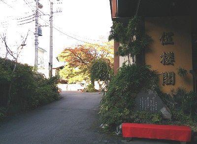 伍楼閣と奥の駐車場の様子