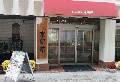 餃子の満州東明館入口
