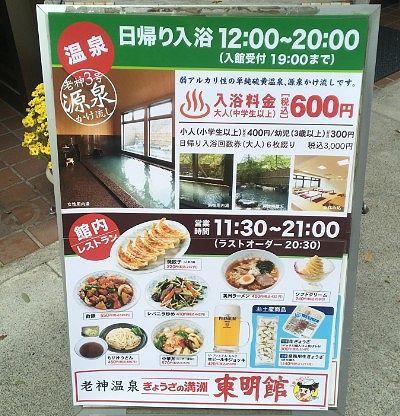 餃子の満州東明館の日帰り入浴看板