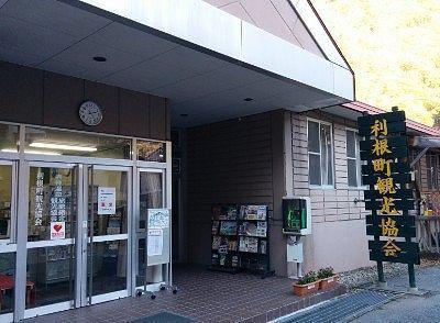 利根町観光協会