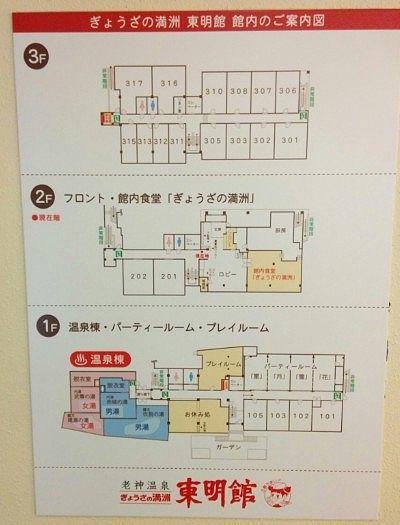 餃子の満州東明館の館内マップ