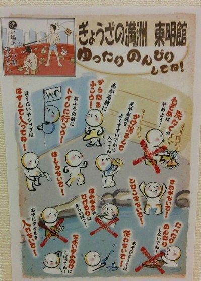 入浴の際の注意事項