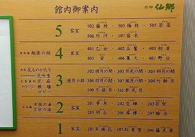 仙郷館内図