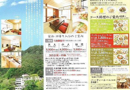 餃子の満洲東明館パンフレット2