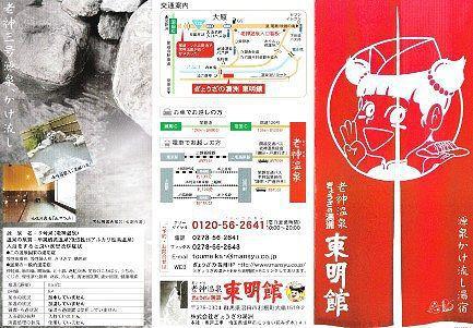 餃子の満州東明館パンフレット1