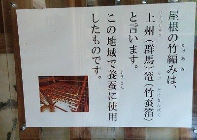 屋根の竹編みのお知らせ