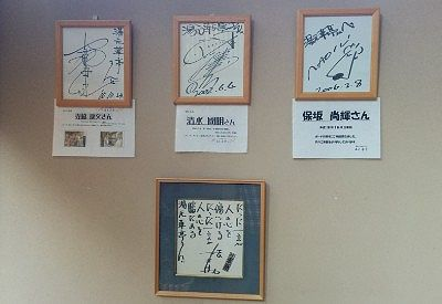 寺脇康文さん、清水國明さん、保坂尚輝さんのサイン色紙
