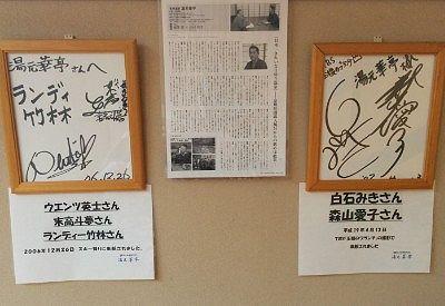 ウエンツ英士さん、末高斗夢さん、ランディ竹林さん、白石みきさん、森山愛子さんのサイン色紙