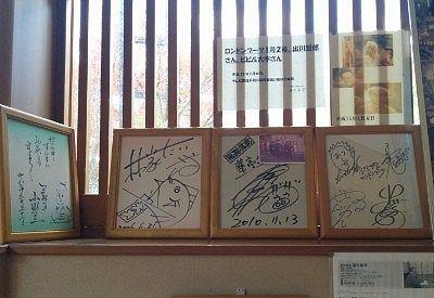 松村邦洋さん、ロンドンブーツ1号2号田村淳と田村亮さん、出川哲郎さん、ビビル大木さんのサイン色紙