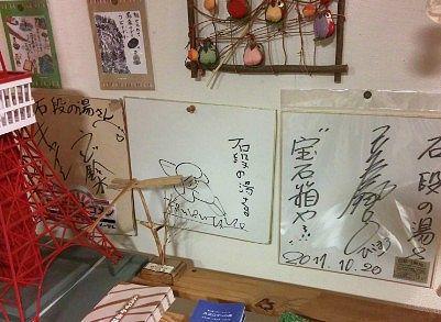 石段の湯に来た有名人のサイン色紙